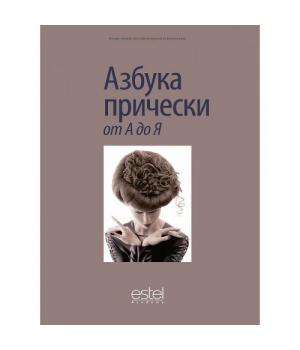 """Книга """"Азбука прически от А до Я"""""""