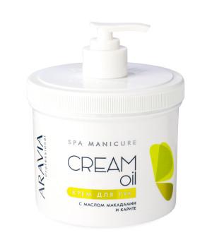 Крем для рук Cream Oil с маслом макадамии и карите ARAVIA Professional , 550мл