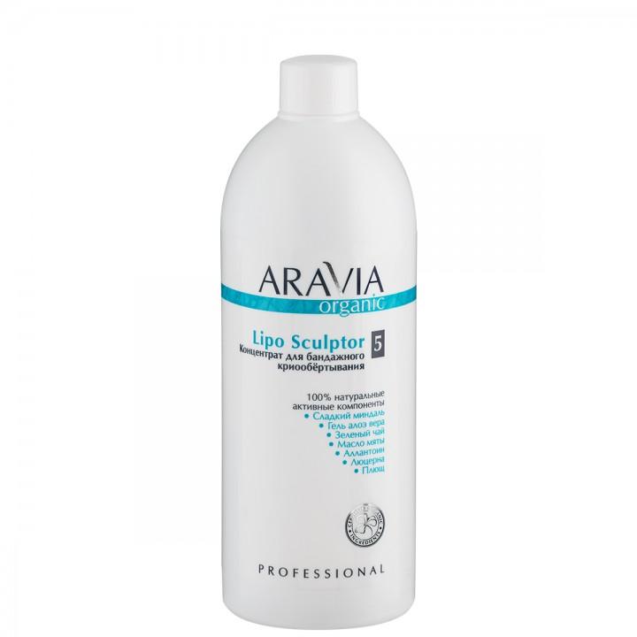 """ARAVIA Organic"" Концентрат для бандажного криообертывания Lipo Sculptor, 500 мл."