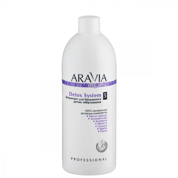 """""""ARAVIA Organic"""" Концентрат для бандажного детокс обёртывания Detox System, 500 мл"""