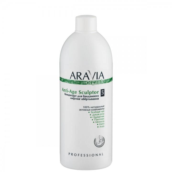 """ARAVIA Organic"" Концентрат для бандажного лифтинг обёртывания Anti-Age Sculptor, 500 мл."