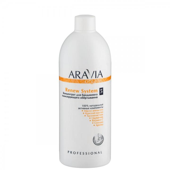 """Концентрат для бандажного тонизирующего обёртывания Renew System """"ARAVIA Organic"""", 500 мл"""
