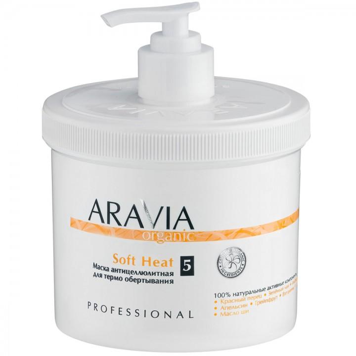 "Маска антицеллюлитная для термо обертывания Soft Heat ""ARAVIA Organic"", 550 мл"