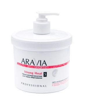Маска антицеллюлитная для термо обертывания «Strong Heat» ARAVIA Organic, 550 мл.