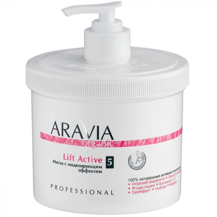 """ARAVIA Organic"" Маска с моделирующим эффектом «Lift Active», 550 мл"