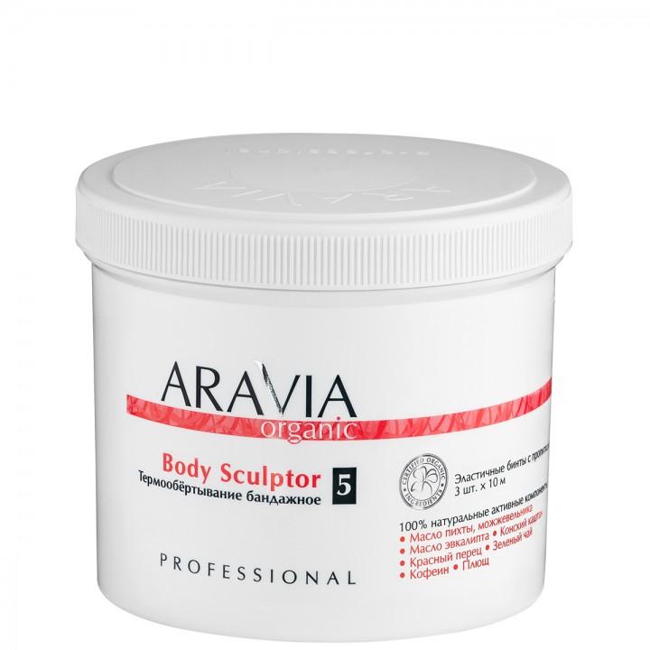 """ARAVIA Organic"" Термо-обертывание бандажное «Body Sculptor», 3 шт.х10 м"