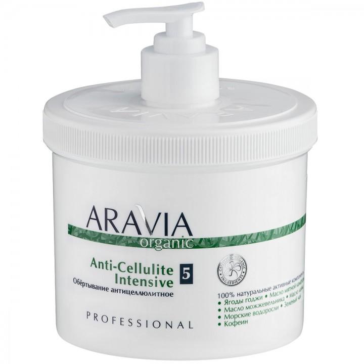 "Обёртывание антицеллюлитное Anti-Cellulite Intensive ""ARAVIA Organic"", 550 мл."