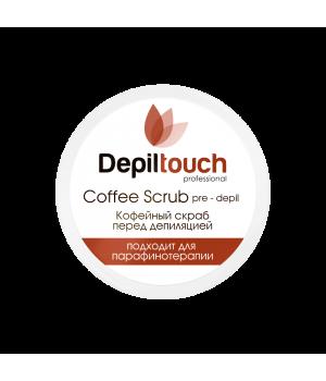 Depiltouch professional Скраб кофейный перед депиляцией с кофеином (250 мл)