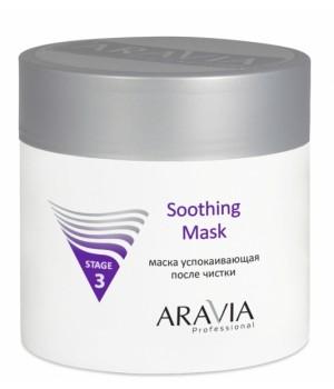 ARAVIA Professional Маска успокаивающая после чистки Soothing Mask (300 мл)