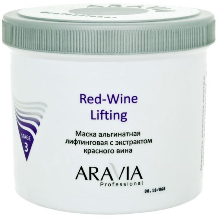Маска альгинатная лифтинг. Red-Wine Lifting с экстрактом красного вина ARAVIA Professional, 550 мл