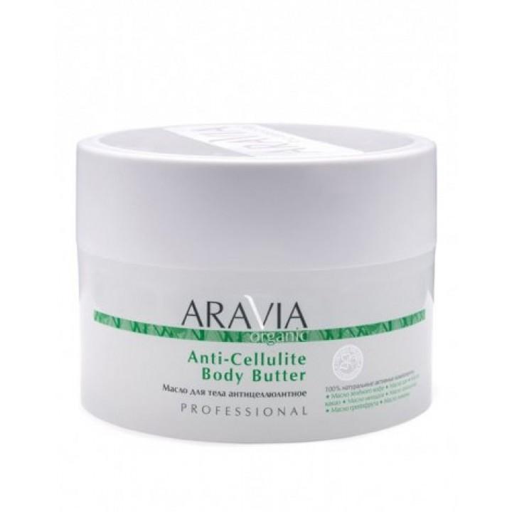 Масло для тела антицеллюлитное «Anti-Cellulite Body Butter» ARAVIA Organic, 150 мл
