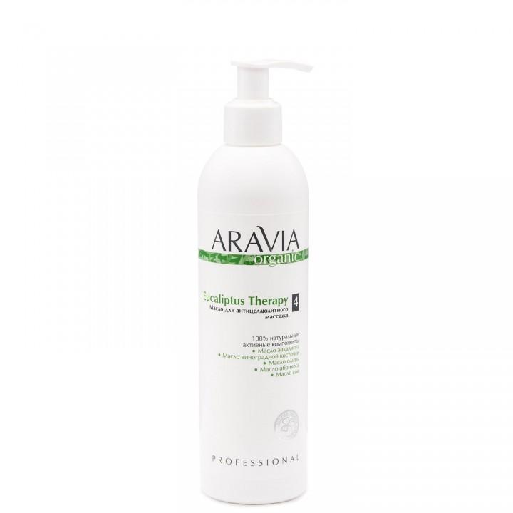 """ARAVIA Organic"" Масло для антицеллюлитного массажа «Eucaliptus Therapy», 300 мл"