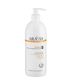 Масло для дренажного массажа Natural ARAVIA Organic, 500 мл.