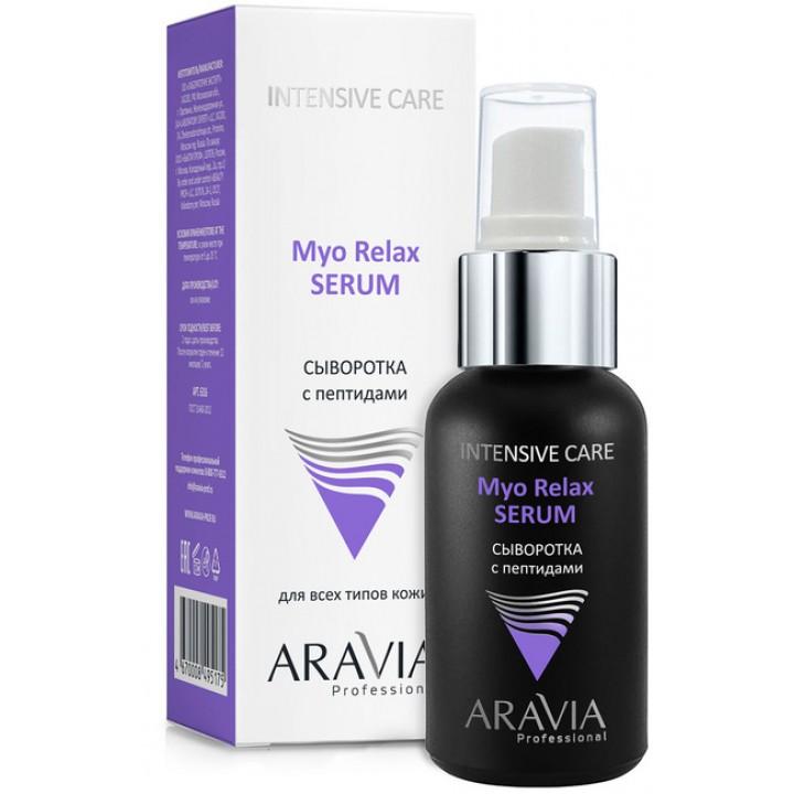 """Сыворотка с пептидами Myo Relax-Serum """"ARAVIA Professional"""" , 50мл"""