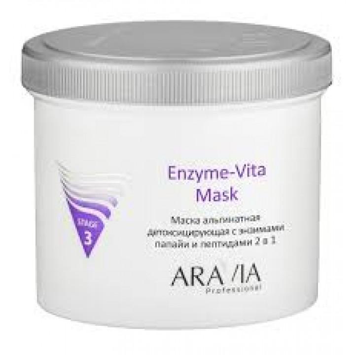 Маска альгинатная детоксирующая с энзимами папайи и пептидами ARAVIA Professional, 550мл