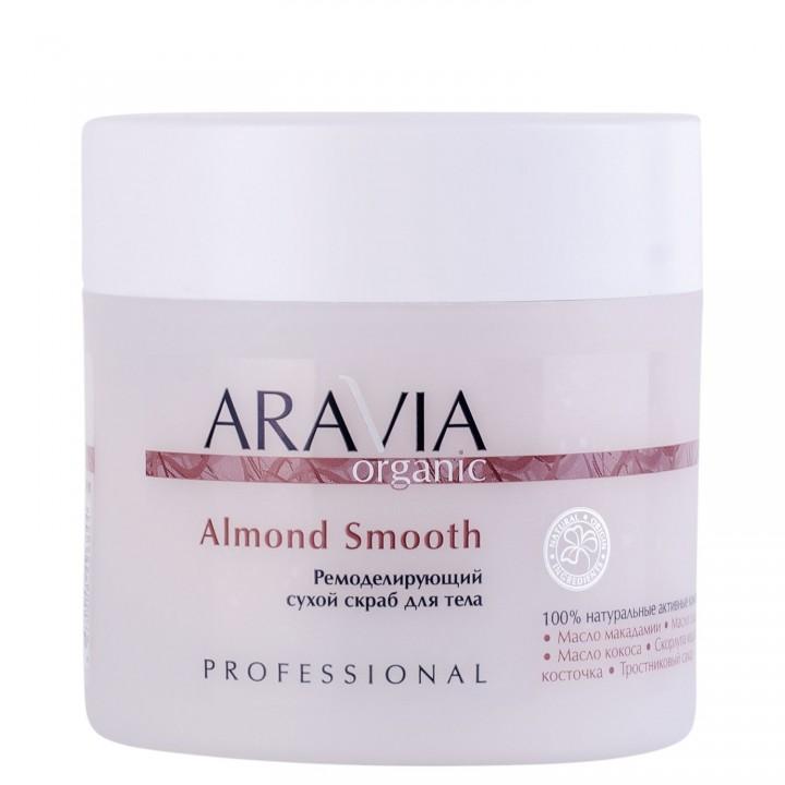 """ARAVIA Organic"" Ремоделирующий сухой скраб для тела Almond Smooth, 300 мл."
