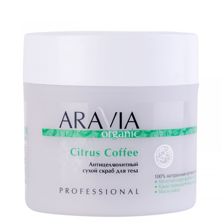 """ARAVIA Organic"" Антицелюлитный сухой скраб «Citrus Coffee», 300 мл"
