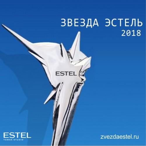 ЗВЕЗДА ЭСТЕЛЬ-2018