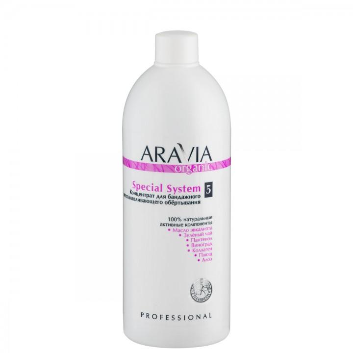 """""""ARAVIA Organic"""" Концентрат для бандажного восстанавливающего обёртывания Special System, 500 мл"""